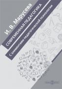 Марусева И. В. Современная педагогика (с элементами педагогической...