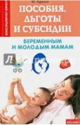 Чурилов Юрий Юрьевич. Пособия, льготы и субсидии беременным и молодым...