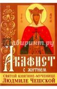 Акафист с житием святой мученице благоверной княгине Людмиле Чешской...