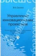 Соснин Эдуард Анатольевич. Управление инновационными проектами. Учеб....