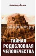 Белов Александр. Тайная родословная человечества ISBN...