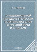 Иванов А. А. О рациональной передаче греческих и латинских слов в...