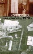 Коллекция: Петербургская проза (ленинградский период). 1970-е ISBN...
