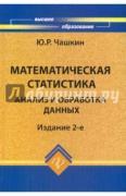 Чашкин Юрий Романович. Математическая статистика. Анализ и обработка...