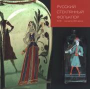Смирнова Е. П. Русский стеклянный фольклор 18 — начала 19 века ISBN...