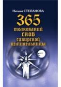Степанова Н. И. 365 толкований снов сибирской целительницы ISBN...