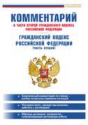 Никонова Е. Г. Комментарий к части второй Гражданского кодекса...