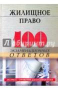 Смоленский Михаил Борисович. Жилищное право: 100 экзаменационных...