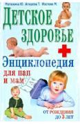 Матюхина Юлия Алексеевна, Агишева Татьяна Анатольевна, Изотова...