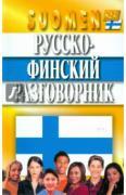Каллиомяки Туомо-Пекка, Лапатка Якуб. Русско-финский разговорник ISBN...