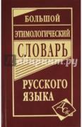 Большой этимологический словарь русского языка ISBN 978-5-91503-195-0.
