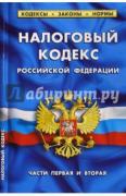 Налоговый кодекс РФ. Части 1 и 2 на 01.03.15 ISBN 978-5-4374-0618-2.