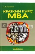 Максютов Александр Александрович. Краткий курс МВА:...