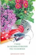 Устинова Елена. Уход за комнатными растениями ISBN 978-5-17-078775-3.
