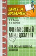 Свиридов Олег Юрьевич, Лысоченко Алла Алексеевна. Финансовый...
