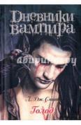 Смит Лиза Джейн. Дневники вампира. Голод ISBN 978-5-17-057773-6.