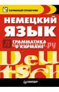 Соловьева Вера. Немецкий язык. Грамматика в кармане ISBN...