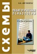 Айсмонтас Б. Б. Педагогическая психология ISBN 530500067X.