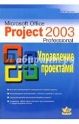 Гультяев Алексей Константинович. Microsoft Office Project Professional...