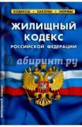 Жилищный кодекс Российской Федерации по состоянию на 1 октября 2015...