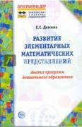 Демина Елена Серафимовна. Развитие элементарных математических...