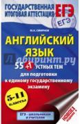 Смирнов Юрий Алексеевич. ЕГЭ. Английский язык. 55 (+1) устных тем ISBN...