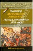 Фольклор. Древнерусская литература. Русская литература 18 века ISBN...