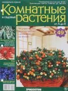 """Журнал """"Комнатные и садовые растения. От А до Я"""" №49"""