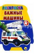 """Раскраски с вырубкой """"Важные машины"""" ISBN 978-5-378-25201-5."""