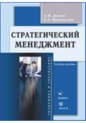 Долгов А. И., Прокопенко Е. А. Стратегический менеджмент ISBN...