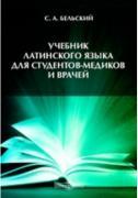 Бельский С. А. Учебник латинского языка для студентов-медиков и врачей...