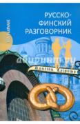 Шишкина Татьяна Альбертовна. Русско-финский разговорник ISBN...