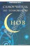 Врублевская Галина Владимировна. Самоучитель по толкованию снов ISBN...