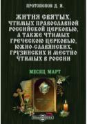 Протопопов Д. И. Жития святых, чтимых православной российской...