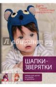 Гончар Елена Станиславовна, Лобойко Елена Павловна. Шапки-зверятки....