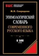 Свиридова М. Н. Этимологический словарь современного русского языка...