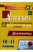 Конте Анна Сергеевна. Алгебра и начала математического анализа. 10-11...