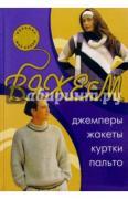 Вяжем джемперы, жакеты, куртки, пальто ISBN 978-5-322-00171-3.
