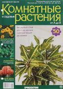 """Журнал """"Комнатные и садовые растения. От А до Я"""" №50"""