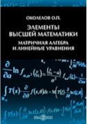 Околелов О. П. Элементы высшей математики. Матричная алгебра и...