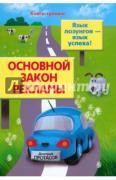 Протасов Дмитрий Николаевич. Основной закон рекламы. Язык лозунгов -...