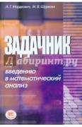 Мордкович Александр Григорьевич, Шуркова Мария Владимировна. Задачник...