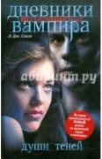 Смит Лиза Джейн. Дневники вампира. Возвращение. Души теней ISBN...