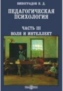 Виноградов Н. Д. Педагогическая психология ISBN 9785445810865.
