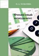 Толкачева Н. А. Финансовый менеджмент ISBN 9785445881117.