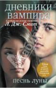 Смит Лиза Джейн. Дневники вампира. Охотники. Песнь луны ISBN...