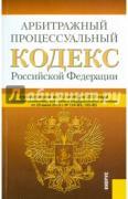 Арбитражный процессуальный кодекс Российской Федерации по состоянию на...