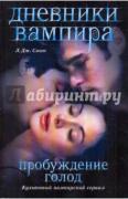 Смит Лиза Джейн. Дневники вампира. Пробуждение. Голод ISBN...