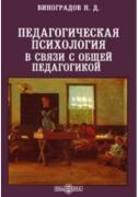 Виноградов Н. Д. Педагогическая психология в связи с общей педагогикой...