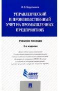 Водопьянов Иннокентий Владимирович. Управленческий и производственный...